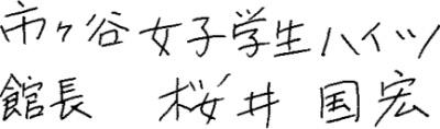 市ヶ谷女子学生ハイツ 館長 桜井国広